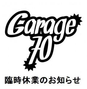 【案】garage70ロゴ